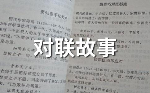纪晓岚三联招四贤