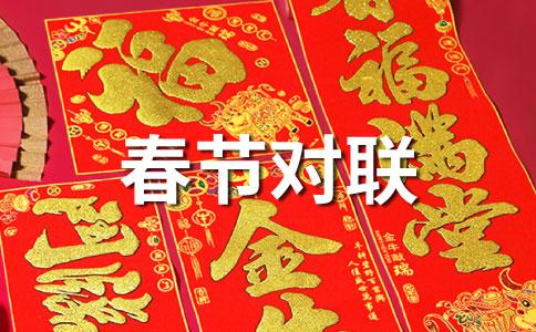 2013年蛇年春节对联