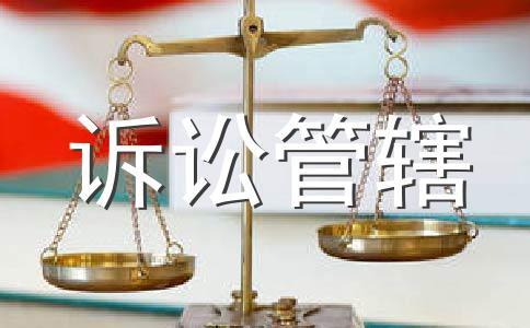 驳回诉讼请求是判决还是裁定?