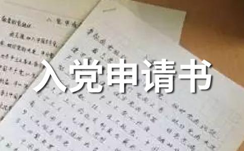 入党申请书2016范文