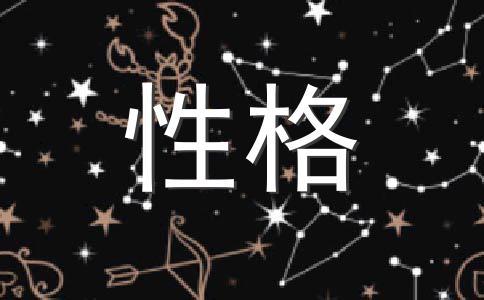 天蝎座如何炫耀自己