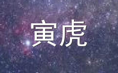 生肖虎逐年、逐月、逐日、逐时福禄详解