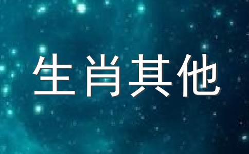 【生肖密码】十二生肖的运程●龙
