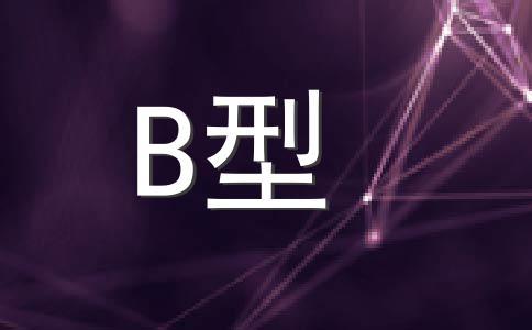 B型血恋爱讯号