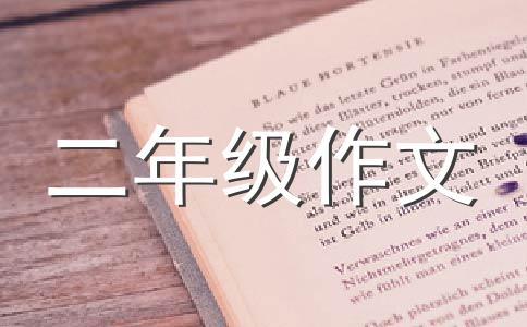 【精选】散步作文6篇