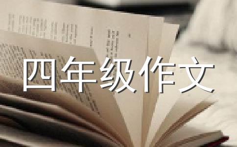 【精】校运会400字作文汇总12篇