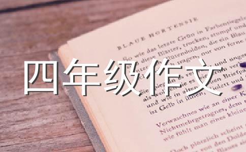 【热门】一日游作文集锦十一篇