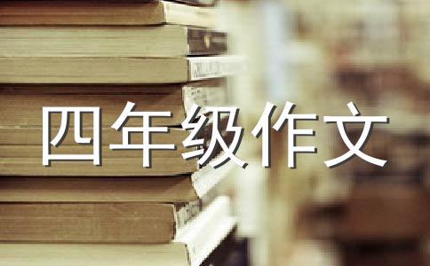★我的朋友作文汇编13篇