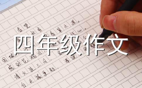 【荐】国庆作文集锦11篇