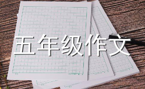★拔河比赛作文汇总5篇