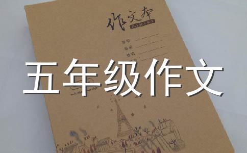 【热门】游记作文13篇