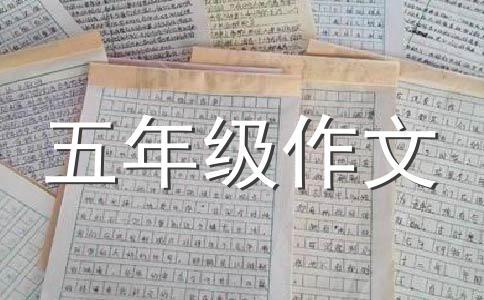 【必备】国庆作文