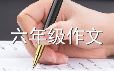 ★环境保护作文汇编9篇