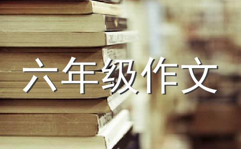 【热门】一日游500字作文(精选13篇)