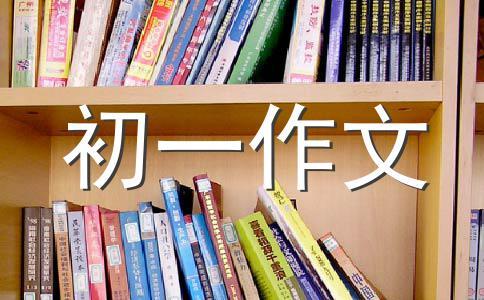 【精华】国庆作文汇编9篇