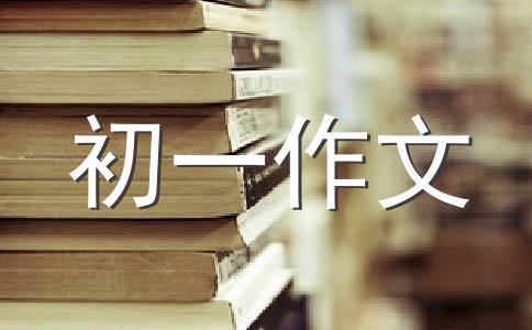 【热门】游记作文(通用十篇)