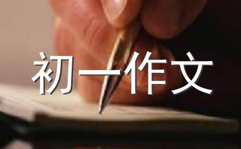 【必备】秋的作文(通用五篇)