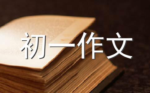 【精】中国梦我的梦500字作文汇编10篇