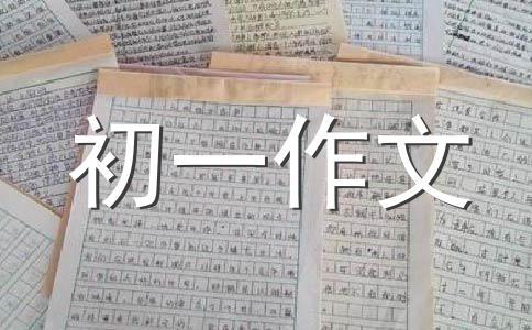 【必备】成长400字作文集锦八篇
