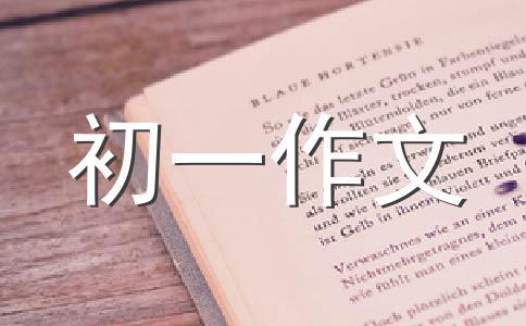 父爱如山   ¸¸°®Èçɽ(2)×÷ÎÄ150×Ö