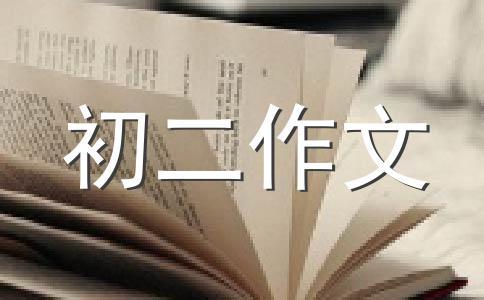 【热门】中国梦我的梦作文8篇