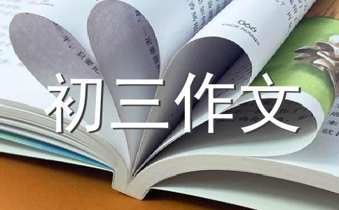 【实用】回家500字作文合集6篇