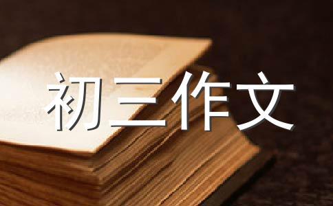 【精】我的梦中国梦500字作文集锦5篇