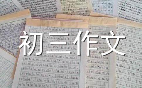 【推荐】2012年满分作文