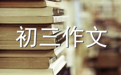 【推荐】我的梦中国梦作文6篇