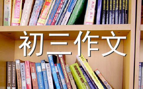 【荐】2012年满分作文汇编6篇