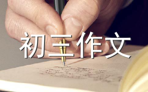 ★随笔作文(通用五篇)