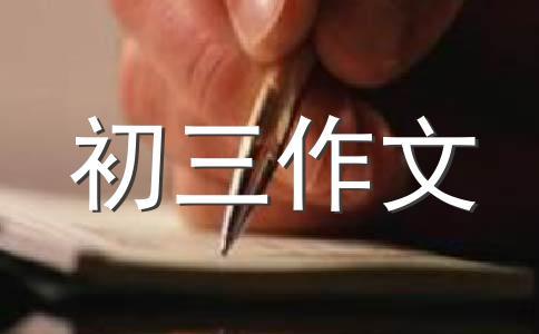 【热门】美好的回忆作文5篇