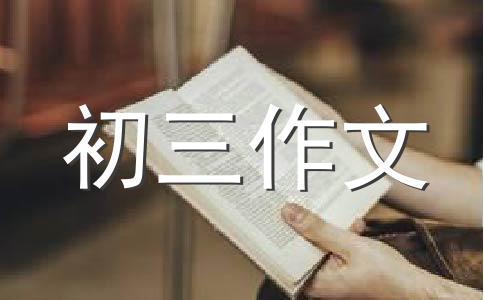 【热】成长作文(通用五篇)