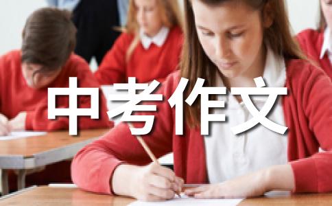 中考英语优秀:我的家乡