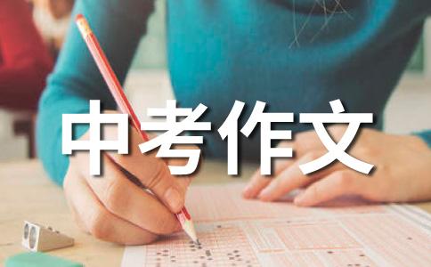 中考英语范文:编对话(1)