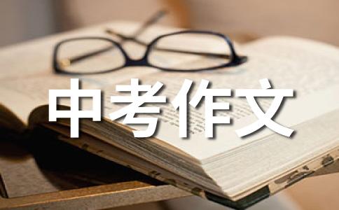中考英语范文:看图写