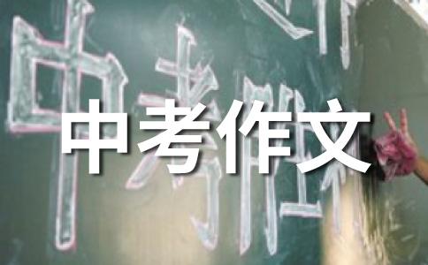 中考英语范文:我最好的朋友