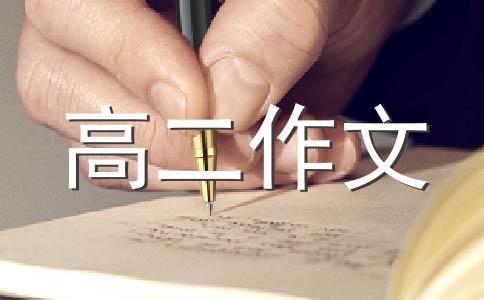 【热】朋友200字作文合集六篇