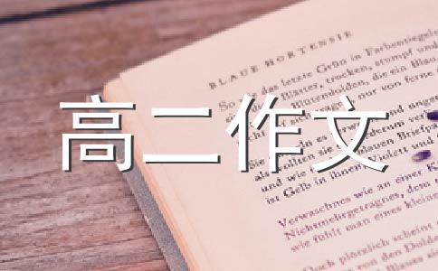 【必备】命题800字作文
