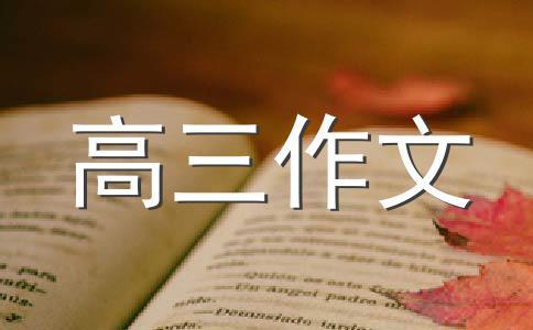 【精华】江苏200字作文五篇