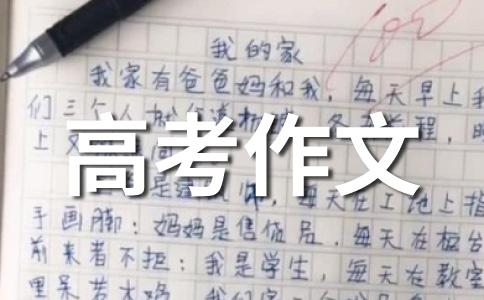 2008年福建高考满分:浸泡过的陈山楂
