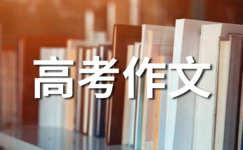 2011年湖南高考优秀选登:生如夏花