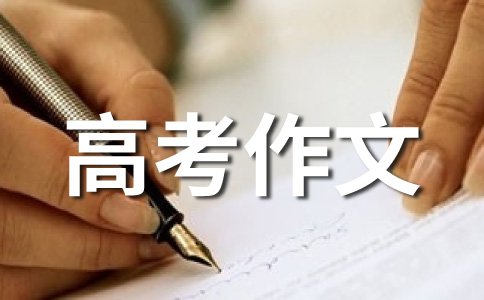 2005年广东高考满分选登:不能忘记的过去
