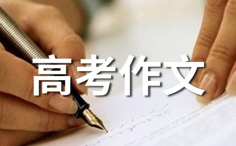 2011年浙江高考优秀:水滴里的阳光