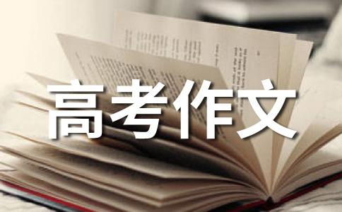 2009年上海市春季高考试题(含范文)