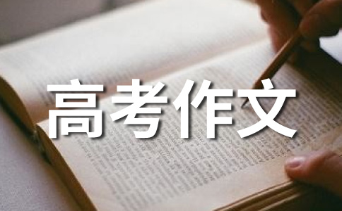 2011年江苏高考零分《品味时尚》