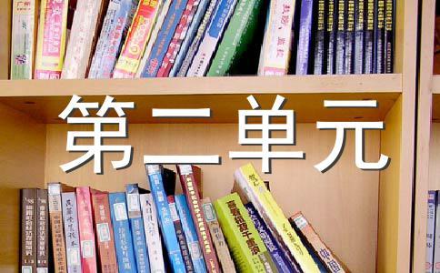 五年级上册语文第二单元习作——20年后回故乡