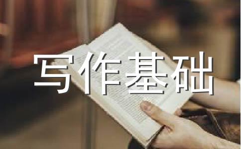 组词造句:【句子学礼貌】