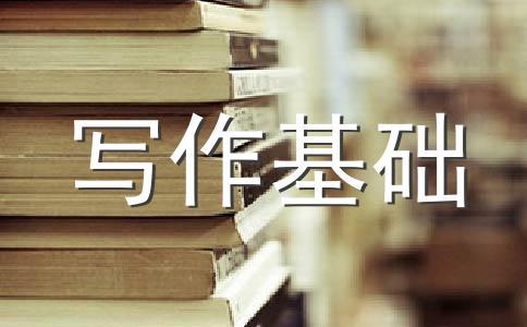 2009中考考点梳理十二:语言运用