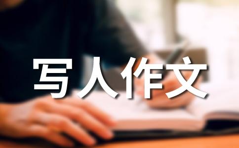 【实用】我的同学400字作文汇编七篇